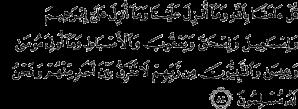 3_84 Surah Ali 'Imran ayat 84