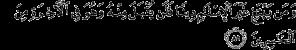 3_85 Surah Ali 'Imran ayat 85